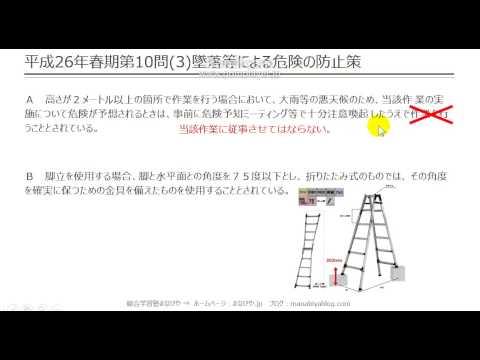 【工担・総合種】平成26年春_技術_10-3(墜落等による危険の防止策)