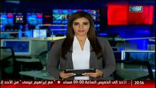 نشرة التاسعة من #القاهرة_والناس 2 نوفمبر