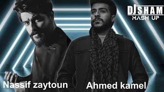 Nassif Zeytoun x Ahmed Kamel    قولي غاب    Ft.DJ SHAM