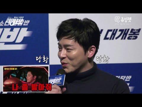 [조정석] 살벌한 정재철 팬들의 주접 (+ 조정석 주접 반응)