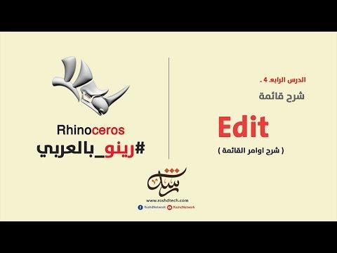 رينو بالعربي | الدرس الرابع