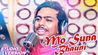 Mo Suna Bhauni Odia New Bidaai Song Swastik Sourav Studio Version
