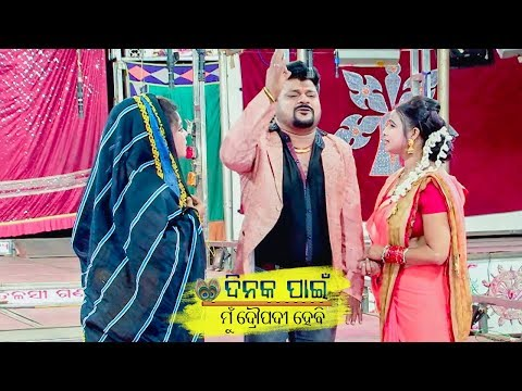 New Jatra Scene - Khusi Khabar Sunile Tame Nachiba ଖୁସି ଖବର ଶୁଣିଲେ ତମେ ନାଚିବ