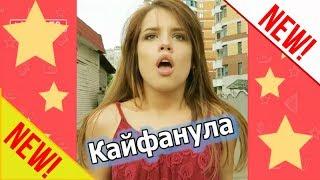 ЛУЧШИЕ ВАЙНЫ 2017 / НОВЫЕ РУССКИЕ И КАЗАХСКИЕ ВАЙНЫ | ПОДБОРКА #63