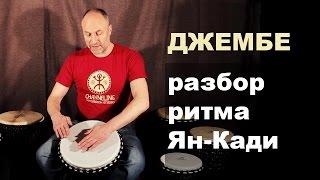 Разбор ритма Ян-кади на джембе | Видео уроки игры на джембе для начинающих