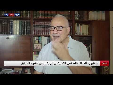 نائب في البرلمان يثير الجدل بعد تصريح طائفي بشأن الحرائق في لبنان  - نشر قبل 41 دقيقة