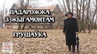 ПАДАРОЖЖА З ЖЫГАМОНТАМ. Вёска Грушаўка