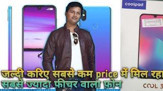 Coolpad Cool 3 का full review क्या सबसे कम price में मिलने dual cameraवाला 4g smartphone है ?