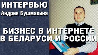 Бизнес в интернете в Беларуси и РФ: ответы на важные вопросы