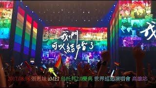 張惠妹-彩虹 (2017.08.18 aMEI 烏托邦2.0慶典 世界巡迴演唱會 高雄站)