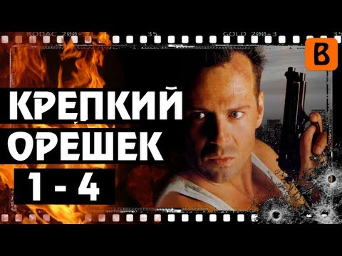 Брюс Уиллис ТОП 10 Фильмов (Bruce Willis TOP 10 Films)