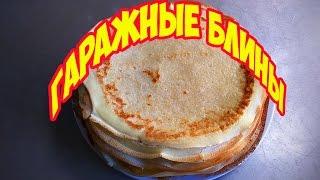 Обалденные Гаражные Блины (Блинчики) - Вкусно и Быстро   Tasty Crepes Recipe