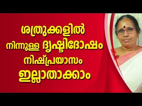 ശത്രുക്കളിൽ നിന്നുള്ള ദൃഷ്ടി ദോഷം നിഷ്പ്രയാസം ഇല്ലാതാക്കാം | 9947500091 | Asia Live TV