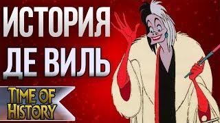 101 далматинец: Самая опасная злодейка Диснея?