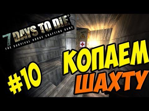 7 Days to Die [Alpha 14] - #10 [КОПАЕМ ШАХТУ]