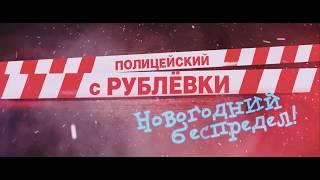 Русский трейлер [2018] - Новогодний Полицейский с Рублевки 16+  (в кино с 27 декабрпя 2018)