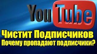 YouTube - Почему пропадают Подписчики? [YouTube Чистит Подписчиков](, 2016-06-28T09:15:33.000Z)