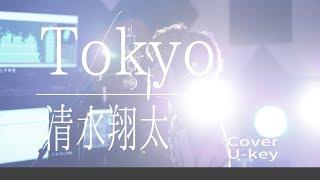清水翔太のTokyoをカバーしました 歌詞付き 【U-key/ゆーき】 Follow me...