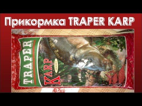 Прикормка TRAPER KARP