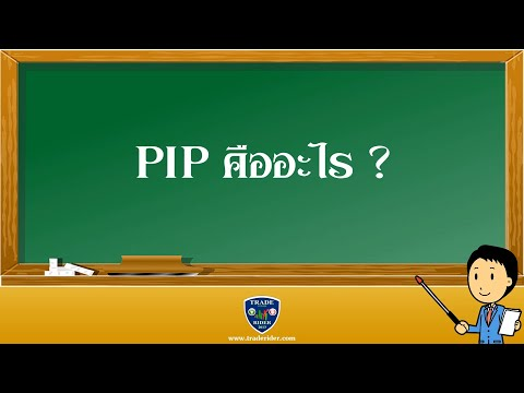 Pip คือ อะไร ทำความเข้าใจก่อนเทรด Forex