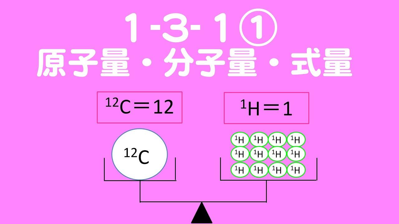 [要點講義]原子量・分子量・式量 - YouTube