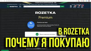 Как и почему я забираю товары с Rozetka. Киев. Премиум аккаунт. Asker