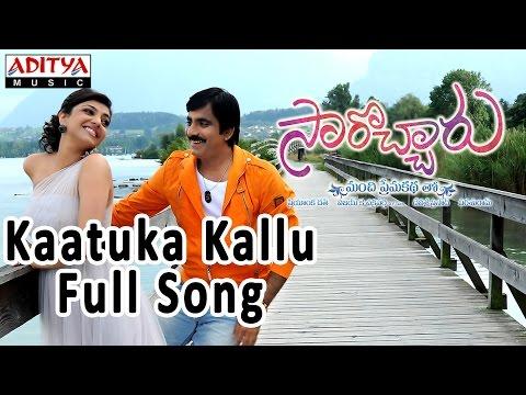 Kaatuka Kallu Full Song || Sarocharu Telugu Movie || Ravi Teja, Kajal Agarwal