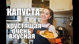 Салат капуста Рецепт Быстрого приготовления Самая вкусная капуста на зиму рецепты