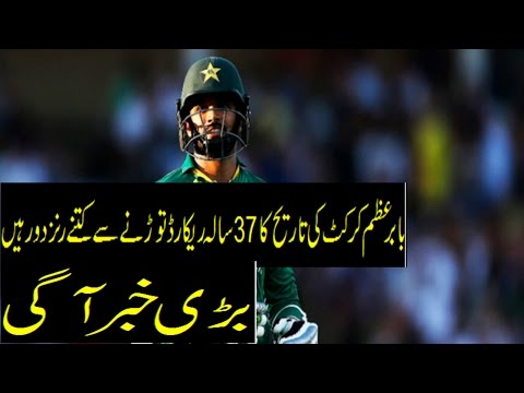 BABER AZAM ||  IS GOING TO BREAK A WORLD RECORD OF FASTEST 1000 RUNS ,CRICKET NEWS