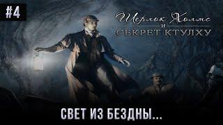 Шерлок Холмс и секрет Ктулху - Свет из Бездны...