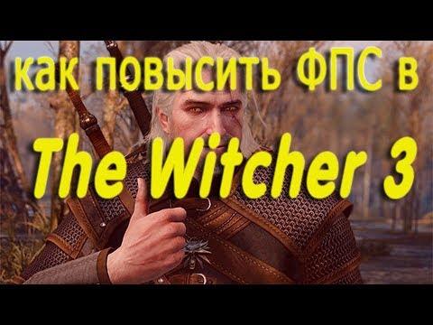 The Witcher 3  КАК ПОВЫСИТЬ ФПС