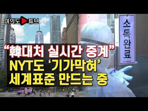 """[여의도튜브] """"韓대처 실시간 중계"""" NYT도 '기가막혀' 세계표준 만드는 중"""