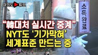 """""""韓대처 실시간 중계"""" NYT도 '기가막혀"""