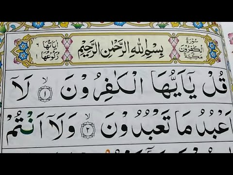 Download Surah Al-Kafiroon Repeat {Surah Kafirun with HD Text} Word by Word Quran Tilawat
