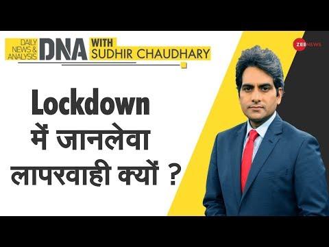 DNA: Lockdown की 'लक्ष्मण रेखा' से खिलवाड़ क्यों? Coronavirus | Sudhir Chaudhary | Zee News | Hindi