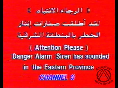 Aramco Channel 3/Saudi Channel 2 - Scud Missile Alert & All Clear (Gulf War 1991)