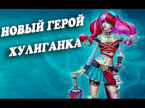 видео: Новый герой Хулиганка ► prime world