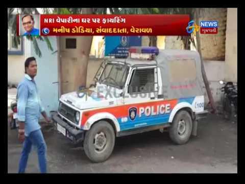 Veraval: Firing on NRI Merchant's Home_Etv News Gujarati