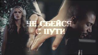 Camilla and Klaus || Marcel and Rebekah || Я ТАК БОЮСЬ