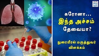 corona-virus-need-this-fear-pulmonologists-doctor-explained-corona-update-hindu-tamil-thisai