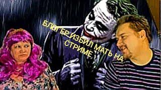 Челябинский блогер избил свою мать на стриме. Блогер избил мать в прямом эфире на стриме.