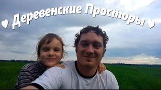 Обычные Будни | Деревенские просторы | Дача родителей