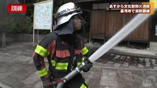 あすから文化財防火週間 長弓寺で消防訓練 thumbnail