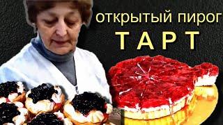 Обучение персонала Сладкий открытый пирог  - ТАРТ  День Третий