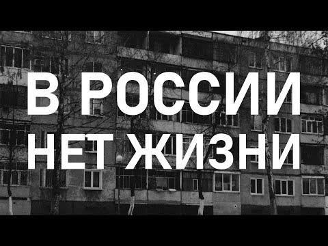 Российская безысходность -