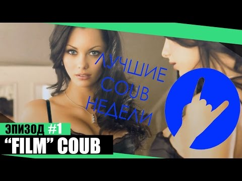 """Film """"COUB"""" #1 [RuFastFilm]"""