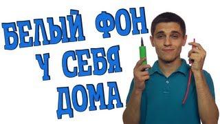 Как сделать БЕЛЫЙ фон для видео (урок)(Белый фон в домашних условиях. Подробней: http://moviesecrets.ru/?p=300 Как сделать всё это оборудование смотрите здесь:..., 2013-08-12T11:14:19.000Z)