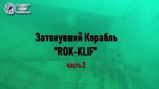 """Затонувший корабль """"ROK-KLIF"""" часть 2"""