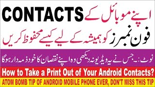 How to Take a Backup and Print Out of Your Android Mobile Phone Contacts (Hindi / Urdu)