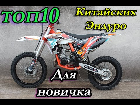 ТОП 10 Китайских ЭНДУРО мотоциклов для новичка в 2020 году( MotoLend, Kayo, Racer, Lifan, Koshain)